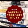 2019年、Pythonプログラマーはどんな本を読んだ?PyQの運営会社で今年読まれた本を紹介します