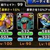 level.1297【ウェイト100】第171回闘技場ランキングバトル4日目