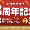 \【3周年感謝祭】大変おトクなセール本日より開始!/
