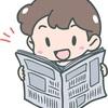 小5の小学生新聞の活用方法、中学受験へ活かし方