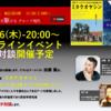 『ミタケオヤシン』配信イベント