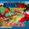 【ドラゴンボール 大魔王復活】カードで攻略!新感覚アドベンチャーゲーム!