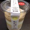 【コンビニスイーツ】3月5日発売・セブンイレブン イタリア栗の焼き栗モンブラン(カロリー、味など)