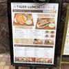 柳小路 入口 タイガー餃子 バナナ餃子のサイズは大きすぎ(^-^;&注文数はしっかり確認の教え