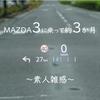 【MAZDA3】いくつかの機能のいい点とそうでない点を書いてみます