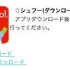 【Shufoo!アプリ】レシートくじの応募をしました。