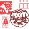 【風景印】大和田郵便局(2021.1.4押印)
