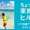 赤ちゃん連れでのハワイ旅行 飛行機、持ち物、おすすめの観光スポット・レストラン・買い物について