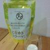 コラーゲンでプルプルお肌に♪♪ ~飲みにくいコラーゲンもこれでなら。。。~