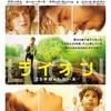 映画感想 - LION 25年目のただいま(2015)