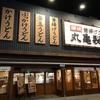 香川に行けないときに行くうどんやさん、丸亀製麺西宮店