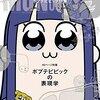 また一つ伝説誕生❗️愛すべきク○アニメことポプテピピック、今冬最も面白かったアニメ一位に選ばれる快挙\(^o^)/