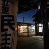 今日のつまがり3/8(金)~今週ラスト駅頭は船橋日大前駅そして事務所開きのご案内~