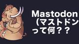 Mastodonマストドンって何?登録から使い方!Twitterと何が違う!?