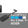 GoPro HERO6のマイク音質を外付けマイクで解決!純正アクセサリー『Pro 3.5mm マイク アダプター』を使ってみた!