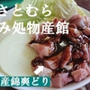 【お休み処物産館】「うきさとむら」で錦爽どりの鶏焼肉ランチ