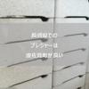 長崎県でのブレジャー 波佐見町に遊びにって陶器買って温泉入ってピザ食べて。