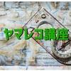 ヤマレコ講座1 ルート作成編(ヤマプラの使い方)