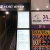 高円寺のオススメジム!エニタイムフィットネス高円寺店【店舗レビュー】
