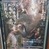 【★★★】日伊国交樹立150周年特別展 アカデミア美術館所蔵 ヴェネツィア・ルネサンスの巨匠たち(国立新美術館)