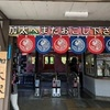 和歌山県の加太へ