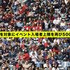 東京都を対象にイベント入場者上限を再び5000人に