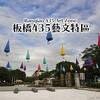 台湾の芸術的なピクニックスポット! / 板橋435藝文特區 @新北(台湾)