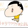 KOSHI ROCK GALAXY 出演バンド予想