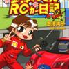 金澤尚子先生(原作:井沢利昭先生)のラジコン漫画、『金澤ネェさんRCカー日記』(全1巻)を公開しました