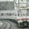 大雪で列車が止まったら? 悪天候時のキャンセルJR・航空会社・ホテル・旅館の対応は?