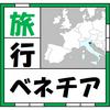 【旅行】ベネチア体験記
