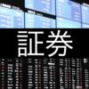 証券業界の特徴