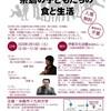 情報解禁! シンポジウム『糸島の子どもたちの食と生活』