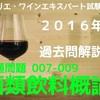 ソムリエ・ワインエキスパート試験 過去問解説 2016年 共通007-009