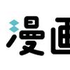 【告知】漫画速報ブログ『院長の漫画カルテ』アドレス変更のお知らせ