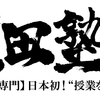 武田塾の評判は実際どうなのか。元塾生である浪人生の実体験。