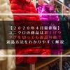 【2020年4月最新版】 ユニクロの商品は裾上げやタグを切っても返品可能?返品方法をわかりやすく解説
