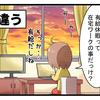 マンガ記事㉗在宅ワーク~びふぉあ株式会社~