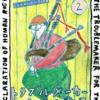 ずぶぬれ vol.2 トラブルメーカーの人権宣言