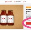 「うまふく」という寄付&返礼品システムにチャレンジ!寄付申込~振込みまで