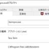 【Teraterm】秘密鍵を使ったssh接続を1クリックで行う