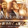 映画『人生の約束』ネタバレあらすじキャスト評価 竹野内豊松坂桃李感動映画
