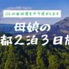 【とあるOLの非日常】母娘の2泊3日京都旅!①