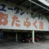 田川市 : 田川伊田駅周辺の町並み(3)と階段巡り
