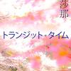 トランジットオムニバスストーリー「トランジットタイム」 - 藤島莎那