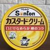 私の大好きなソントンの「カスタードクリーム」は、食パンに塗って食べるアレンジの効く美味しい商品でした。どこに売ってる? 開封後の保存方法は?