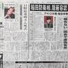 稲田防衛相、隠蔽容認 国会で虚偽答弁