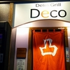 小田原市中町 Deli&Grill Deco