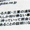 犯行声明のメアド判明『onigoroshijuzo@yahoo.co.jp』