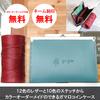 掲載カラーリングをそのまま製作 かんたんカラーオーダーメイド:ガマ口コインケース